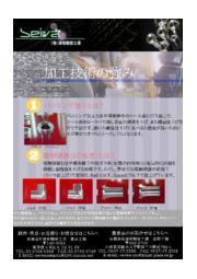 バニシング加工サービス カタログ 表紙画像