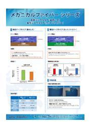 【接着・接合 EXPO展示製品】メカニカルファイバーテープ 表紙画像