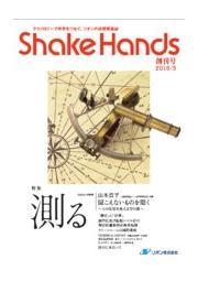 技術情報冊子【Shake Hands】特集:測る 表紙画像
