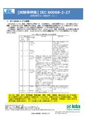 IEC 60068-2-27 衝撃試験方法(試験記号:Ea) 表紙画像