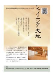 健康塗り壁材『シャイニング大地』カタログ 表紙画像