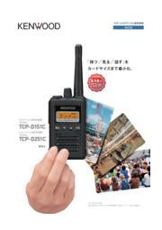 デジタル簡易無線免許局『TCP-D251C』 表紙画像