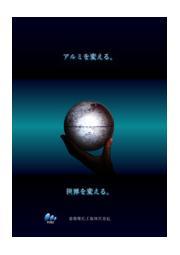 機能アルマイト『TAFシリーズ』※アルマイト選定用資料進呈中! 表紙画像