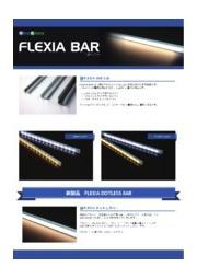 FINE LINKS LEDテープライト 『FLEXIA BAR』 表紙画像