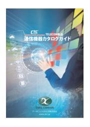 【無料進呈中!】iAccessマルチサービスプラットフォーム:FRM220シリーズ総合カタログ 表紙画像