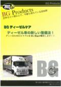 ディーゼル車用添加剤『BG ディーゼルケア』 表紙画像