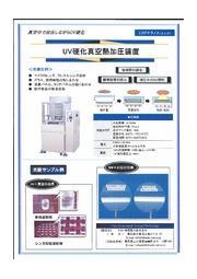 UV硬化真空熱加圧装置の製品カタログ 表紙画像