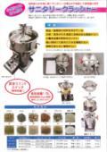 粉砕機「サニタリークラッシャー」の製品カタログ 表紙画像