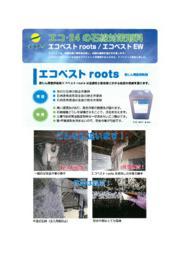 石綿対策剤料『エコベストEW/roots』 表紙画像