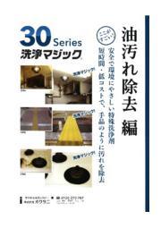 油汚れ除去洗浄剤製品カタログ 表紙画像