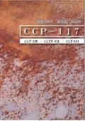 防錆剤 CCP-117 表紙画像