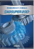 純国産2次元CADシステム『CADSUPER2017』