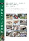 木製以外の公園施設