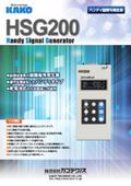 ハンディ型信号発生器『HSG200』
