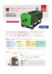 『熱風発生装置』 表紙画像