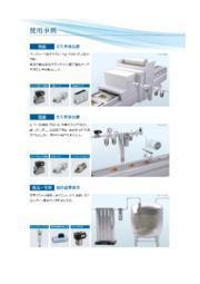 【使用事例集】窒素ガス精製ユニット『NSシリーズ』 表紙画像