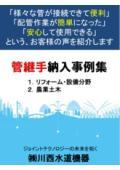 川西水道機器『納入事例集』 表紙画像