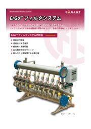 製紙機械『ErGo フィルタシステム』 表紙画像