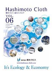 工業用クロス、フィルターが選べる総合カタログ!【※無料進呈!】 表紙画像
