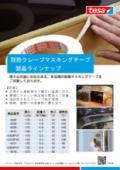 耐熱クレープマスキングテープ 【製品ラインアップ】テサテープ株式会社 表紙画像