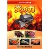 コンベア式炙り機 カタログ Ver.2.jpg
