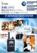 無線LANトランシーバー『IP100H』