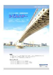アスファルト溶剤系・橋面舗装用接着剤「シビルスター」 表紙画像