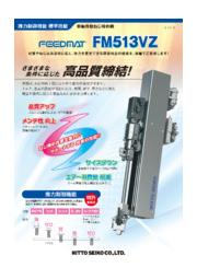 単軸自動ねじ締め機『FM513VZ』 表紙画像