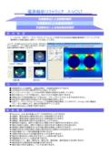 電界解析ソフトウェアF-VOLT製品カタログ