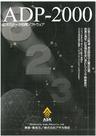 2次元データ処理ソフト ADP-2000 カタログ 表紙画像