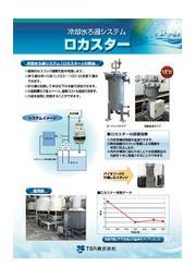 【無料進呈中!】生産設備の水質改善製品 総合カタログ 表紙画像