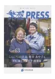 【記事紹介】「繁盛PRESS」トップビジョン こんにちは!社長 表紙画像