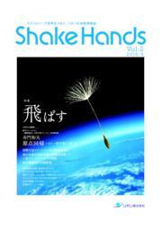 技術情報冊子【Shake Hands】vol.2 特集:飛ばす 表紙画像