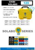 ポータブル蓄電池『CHIBI SOLABO120』 表紙画像