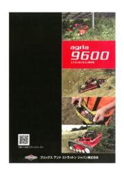 エンジン式リモコン草刈機『agria9600』 表紙画像