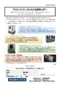 セミコンジャパン2018案内状 表紙画像