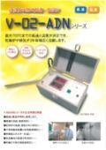 広温度域熱式風速計 V-02-ADNシリーズ