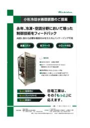小形冷却水循環装置のご提案 表紙画像