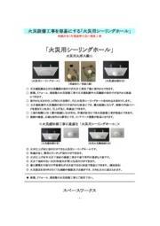 火災用シーリングホール製品カタログ 表紙画像