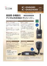 【GPS機能対応】 デジタル一般業務用無線 IC-DU60S1/IC-DU6010S1 表紙画像