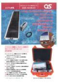 モバイルソーラー防水セット『GSS-1032B-S1』