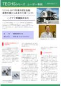 【金属部品精密加工業 導入事例】生産管理システム TECHS-BK 表紙画像