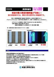 プラスチック用表面検査剤カタログ 表紙画像