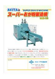 スーパーおが粉製造機『SAM-II型』 表紙画像
