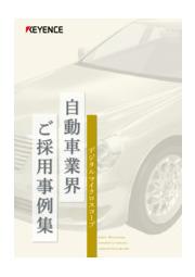 デジタルマイクロスコープ 自動車業界ご採用事例集 表紙画像