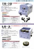 芯線よじり機「TW-10」の製品カタログ