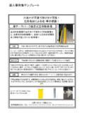 【コーナーガード導入事例】穴あけ不要で取り付けたい 表紙画像