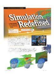 シミュレーションを再定義 表紙画像