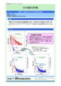 【分析事例】SiON膜の評価 表紙画像