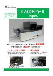 カードプリンターCardPro-2TypeC 表紙画像